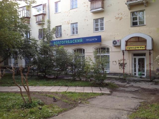 Studenskaya Street, 4а, Yekaterinburg