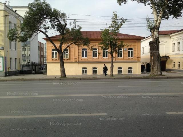 Address(es) on photo: Karla Libknekhta street, 29, Yekaterinburg