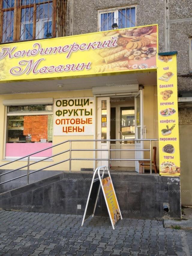 Адрес(а) на фотографии: улица Азина, 39, Екатеринбург