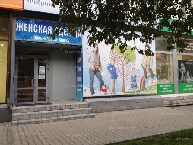 Address(es) on photo: Belinskogo street, 71, Yekaterinburg
