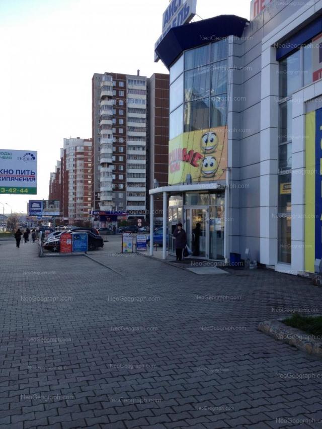 Address(es) on photo: Akademika Shvartsa street, 2 к1, 4, Yekaterinburg