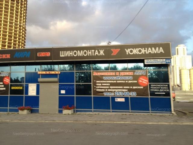 Address(es) on photo: Cheluskintsev street, 44, Yekaterinburg