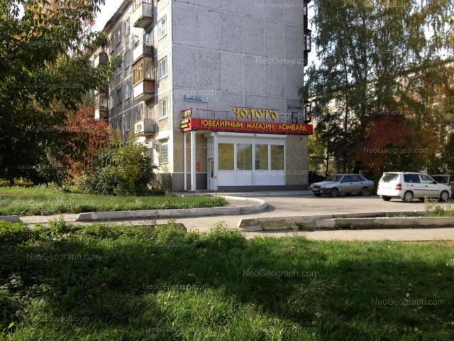 Адрес(а) на фотографии: улица Щербакова, 5/2, 5/3, Екатеринбург