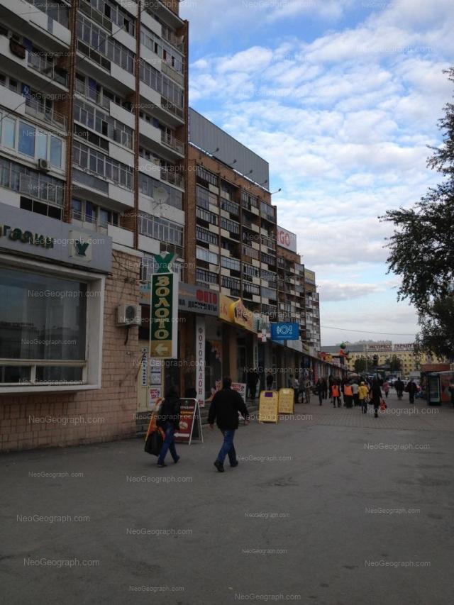 Address(es) on photo: Cheluskintsev street, 29, Yekaterinburg