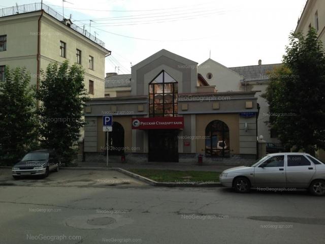 Адрес(а) на фотографии: Заводская улица, 7А, Екатеринбург