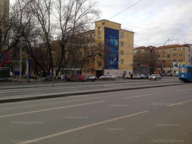 Адрес(а) на фотографии: улица Малышева, 138, 140, Екатеринбург