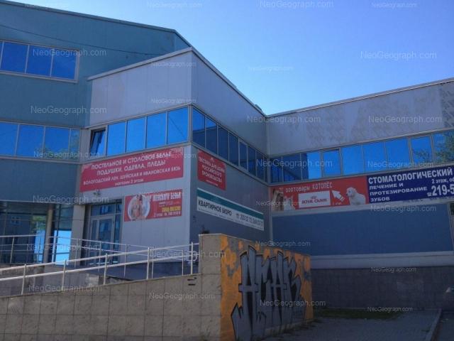 Адрес(а) на фотографии: Хрустальная улица, 35а, Екатеринбург