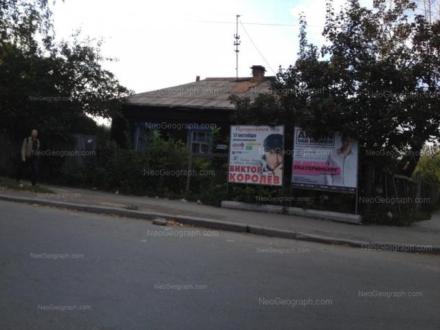 Address(es) on photo: Shaumyana street, 4, Yekaterinburg