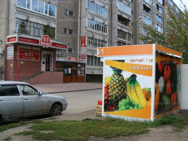 Адрес(а) на фотографии: улица Амундсена, 71, Екатеринбург