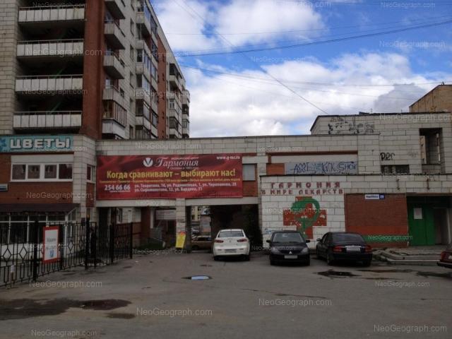 Адрес(а) на фотографии: улица Фурманова, 32, Екатеринбург