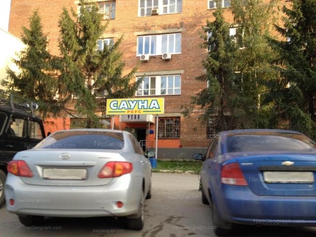 Адрес(а) на фотографии: улица Щорса, 7А, Екатеринбург