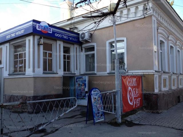 Адрес(а) на фотографии: улица Чернышевского, 4а, Екатеринбург