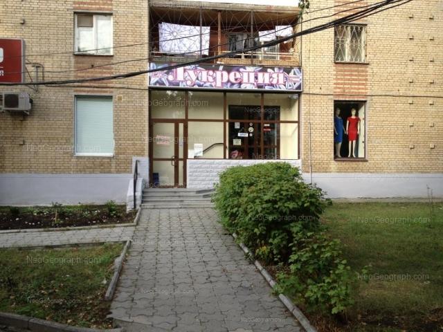 Адрес(а) на фотографии: Комсомольская улица, 2, Екатеринбург