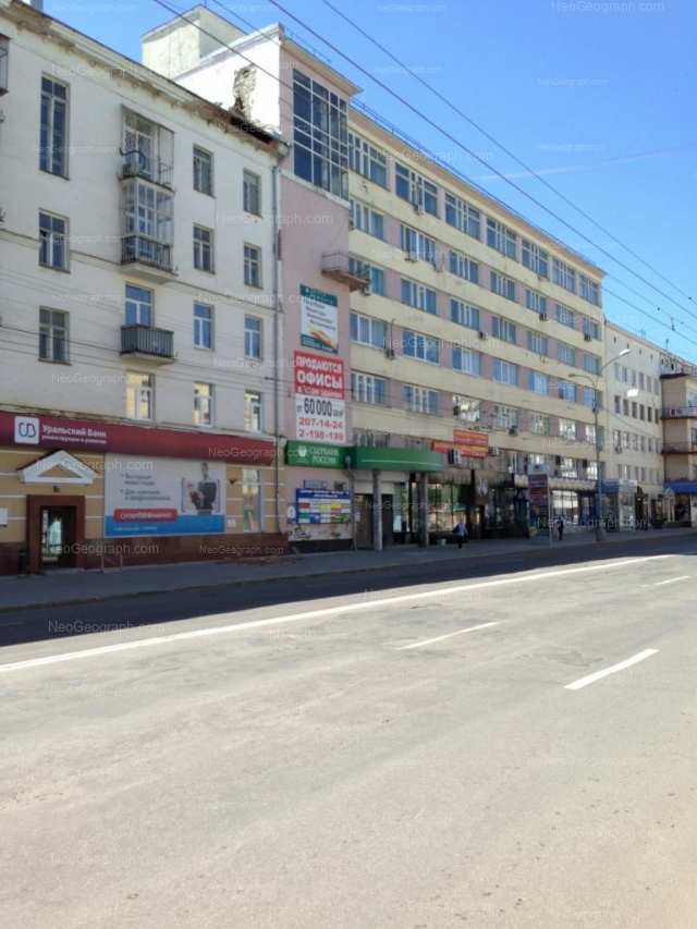 Адрес(а) на фотографии: улица Малышева, 24, 28, 30, Екатеринбург