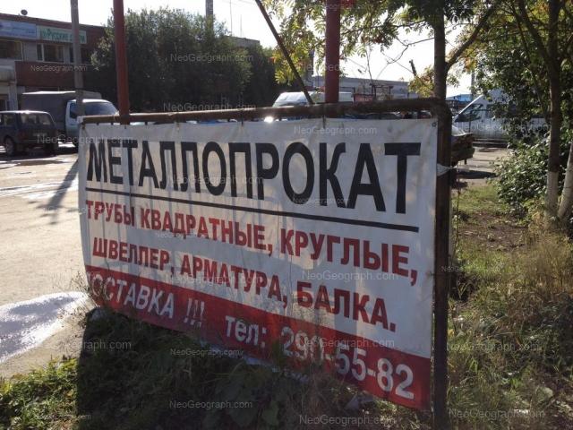 Адрес(а) на фотографии: Промышленный проезд, 8, Екатеринбург