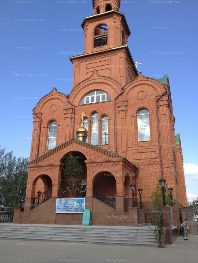 Address(es) on photo: Yasnaya street, 3, Yekaterinburg