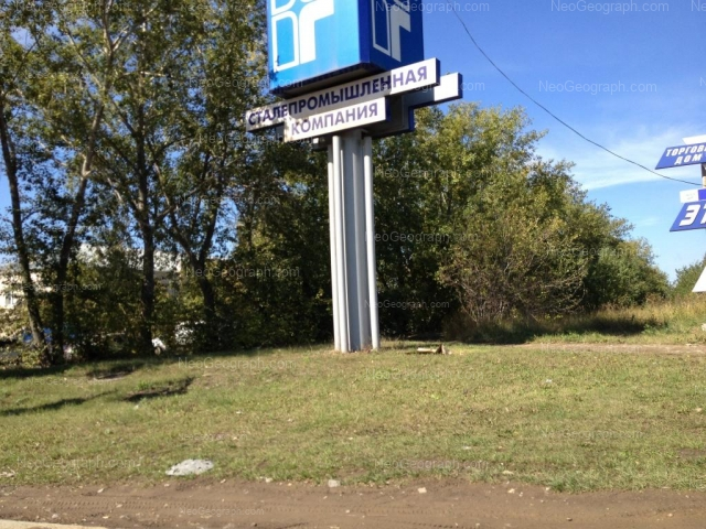 Address(es) on photo: Shefskaya street, 1, Yekaterinburg