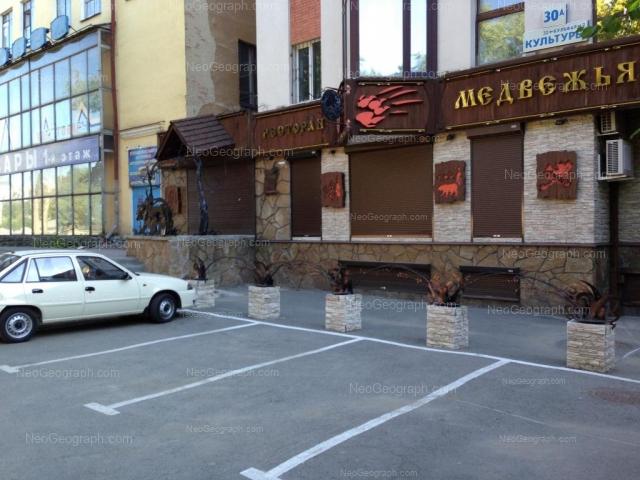 Адрес(а) на фотографии: бульвар Культуры, 30А, 32, Екатеринбург