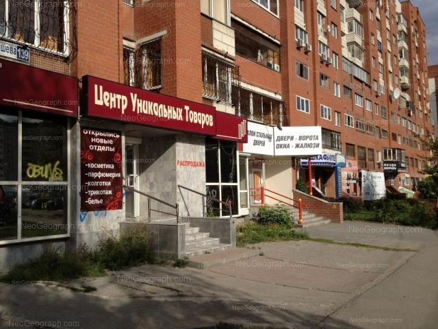 Адрес(а) на фотографии: улица Куйбышева, 139, Екатеринбург