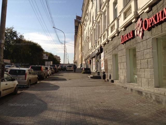 Address(es) on photo: Lenina avenue, 46, Yekaterinburg