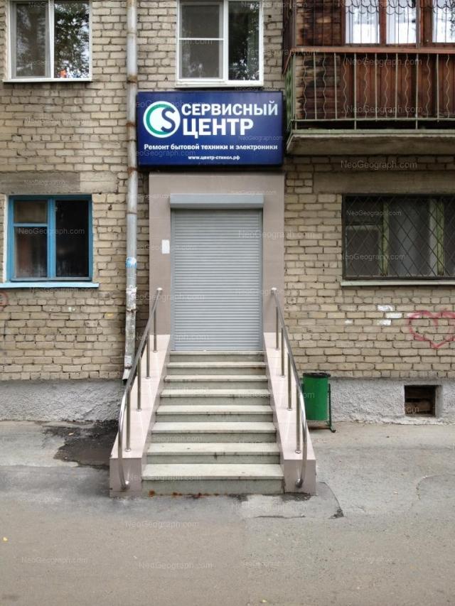 Address(es) on photo: Frunze street, 18, Yekaterinburg