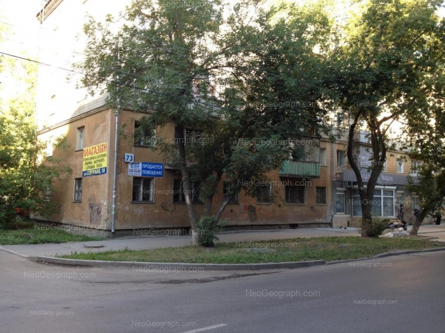 Address(es) on photo: Bazhova street, 73, Yekaterinburg