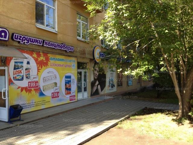 Адрес(а) на фотографии: улица Старых Большевиков, 27, Екатеринбург