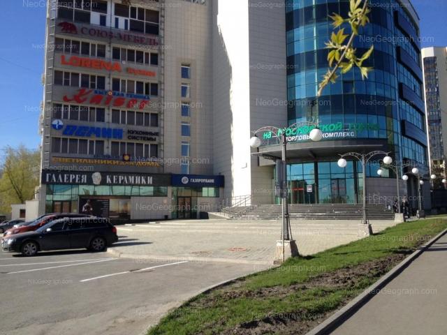 Address(es) on photo: Radischeva street, 55, Yekaterinburg