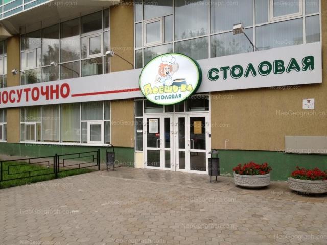 Адрес(а) на фотографии: Кузнечная улица, 79, Екатеринбург