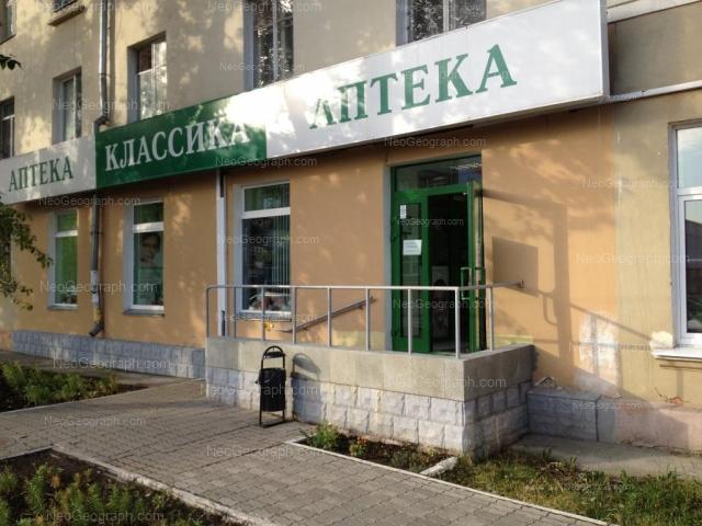 Адрес(а) на фотографии: Студенческая улица, 2, Екатеринбург