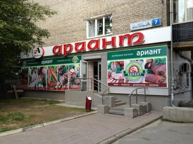 Address(es) on photo: Vostochnaya street, 7, Yekaterinburg