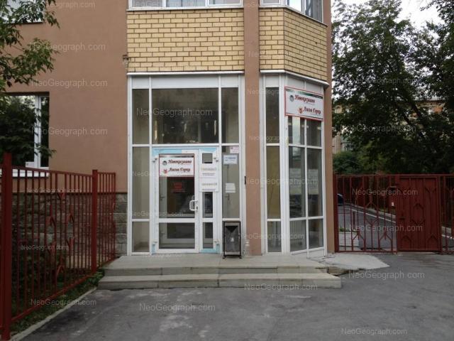 Адрес(а) на фотографии: Первомайская улица, 96, Екатеринбург