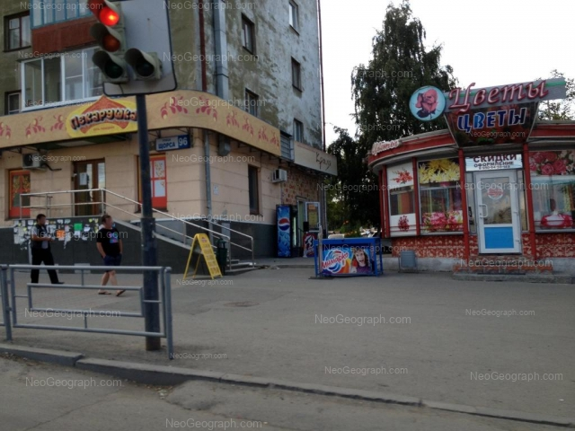 Address(es) on photo: Schorsa street, 96, Yekaterinburg