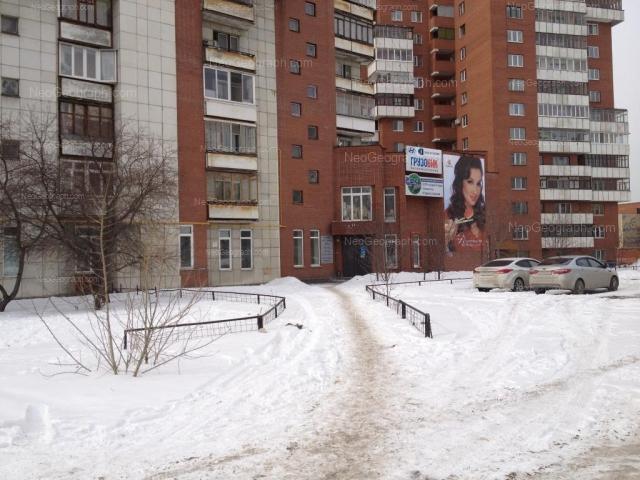 Address(es) on photo: Lunacharskogo street, 15, Yekaterinburg