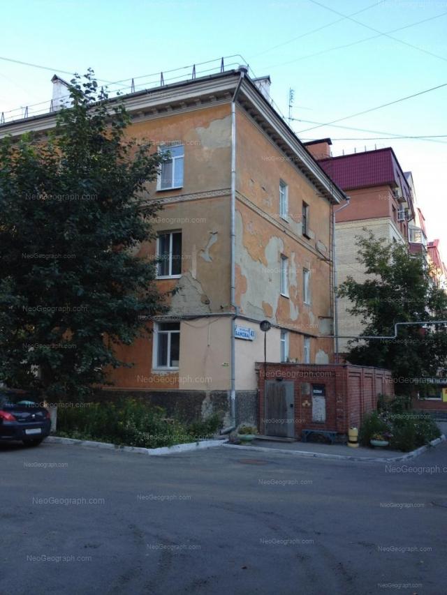 Адрес(а) на фотографии: улица Бажова, 43, Екатеринбург
