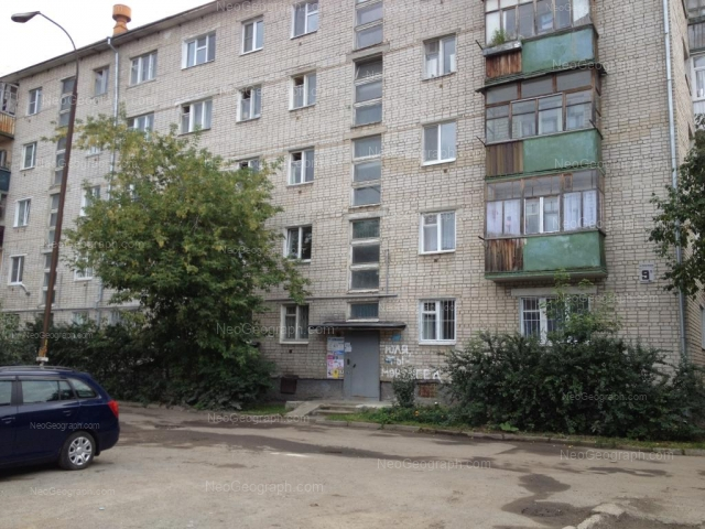 Address(es) on photo: Gurzufskaya street, 9Б, Yekaterinburg