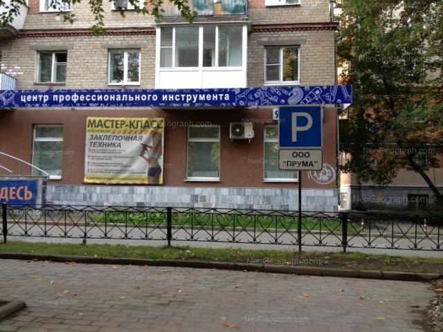 Адрес(а) на фотографии: Первомайская улица, 96, 98, Екатеринбург