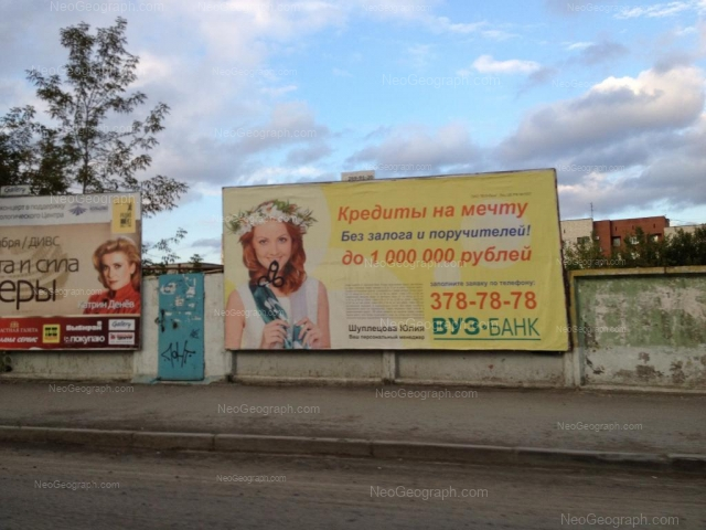 Address(es) on photo: Stepana Razina street, 24, Yekaterinburg