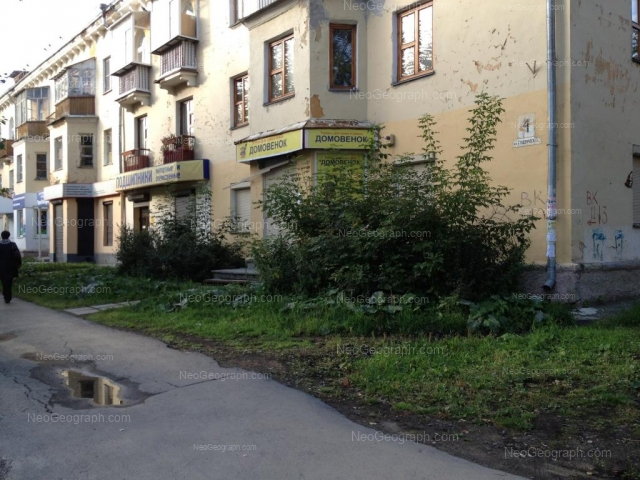 Address(es) on photo: Studencheskaya street, 4, Yekaterinburg
