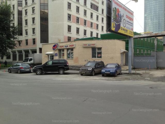 Адрес(а) на фотографии: улица Мамина-Сибиряка, 98, Екатеринбург