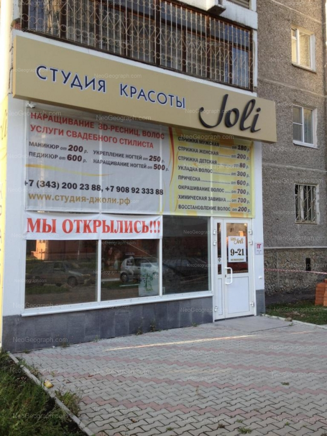 Address(es) on photo: Aviatsionnaya street, 48, Yekaterinburg