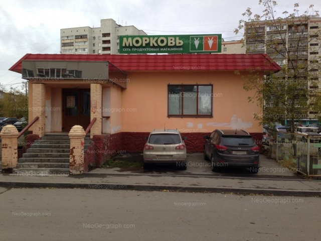 Address(es) on photo: Metallurgov street, 2А, Yekaterinburg