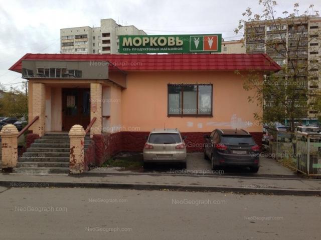 Адрес(а) на фотографии: улица Токарей, 62, Екатеринбург