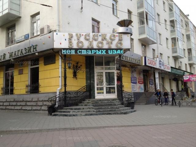 Адрес(а) на фотографии: улица Куйбышева, 83, Екатеринбург