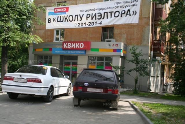Address(es) on photo: Mashinostroiteley street, 55, Yekaterinburg