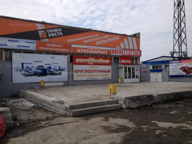 Address(es) on photo: Studencheskaya street, 1/14, Yekaterinburg