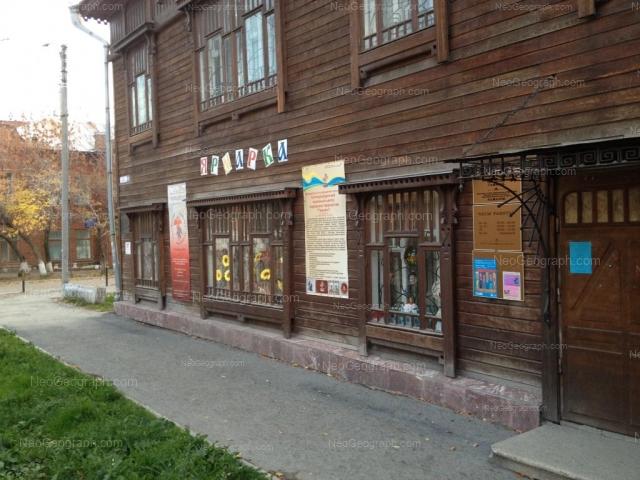 Address(es) on photo: Engelsa street, 6, Yekaterinburg