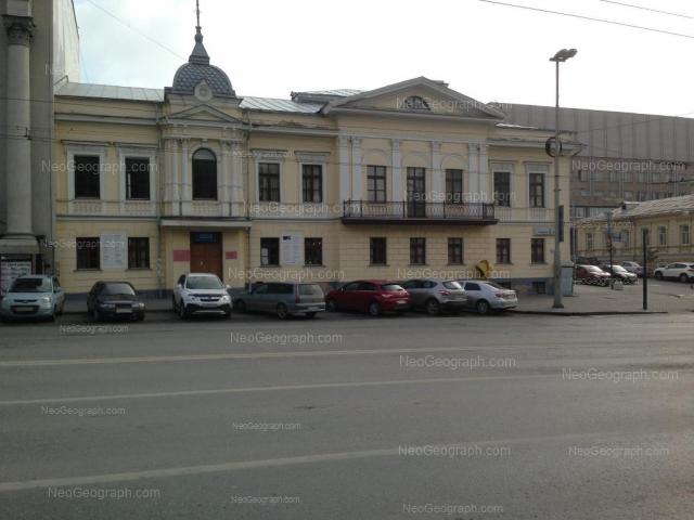 Адрес(а) на фотографии: улица Карла Либкнехта, 38, Екатеринбург