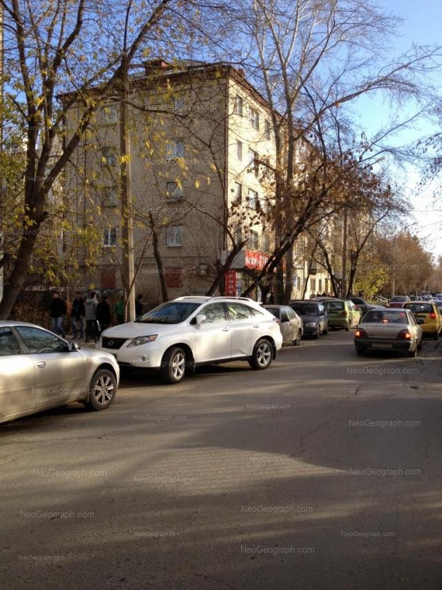Адрес(а) на фотографии: Университетский переулок, 5, Екатеринбург
