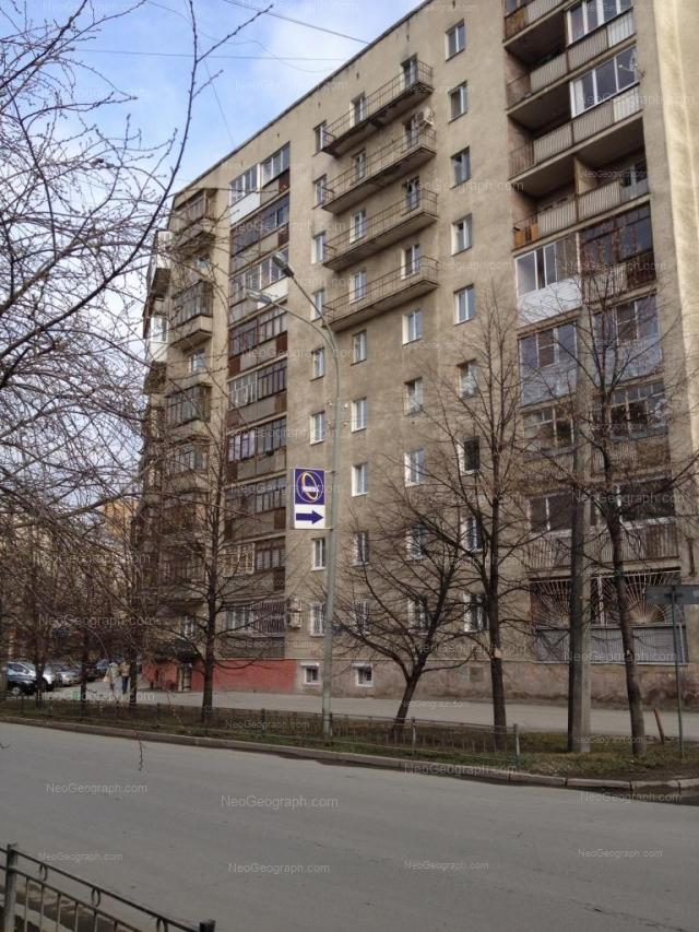 Адрес(а) на фотографии: улица Азина, 46, 55, Екатеринбург
